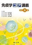 免疫学コア講義