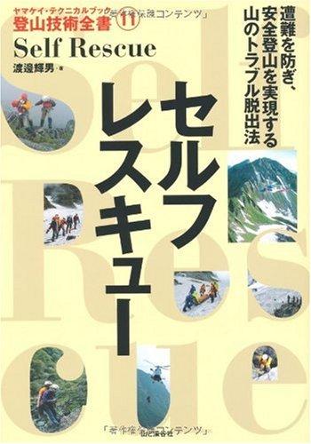 セルフレスキュー (ヤマケイ・テクニカルブック登山技術全書)の詳細を見る