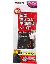 桐灰化学 足の冷えない不思議なくつ下 レギュラーソックス 超薄手 足冷え専用 23cm-25cm 黒色 1足分(2個入)