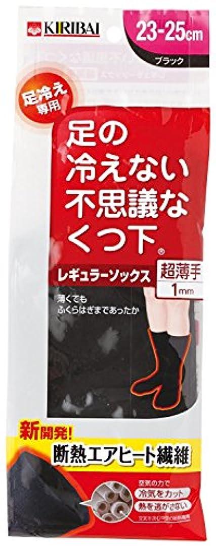 分数帝国主義三角桐灰化学 足の冷えない不思議なくつ下 レギュラーソックス 超薄手 足冷え専用 23cm-25cm 黒色 1足分(2個入)