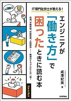 [成澤 紀美]の[IT専門社労士が教える!]エンジニアが「働き方」で困ったときに読む本