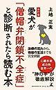 改訂版 愛犬が「僧帽弁閉鎖不全症」と診断されたら読む本