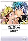 星に願いを (GUSH COMICS)