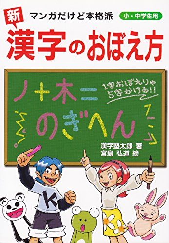 新 漢字のおぼえ方 マンガだけど本格派 小・中学生用の詳細を見る