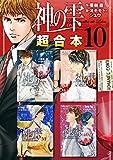神の雫 超合本版(10) (モーニングコミックス)