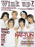 Wink up(ウインクアップ) 2003年07月号