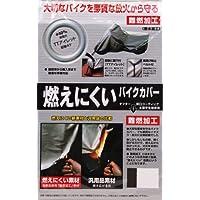 OSS (大阪繊維資材) バイクカバー 燃えにくいカバー M