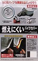 OSS ( 大阪繊維資材 ) バイクカバー 燃えにくいカバー 4L