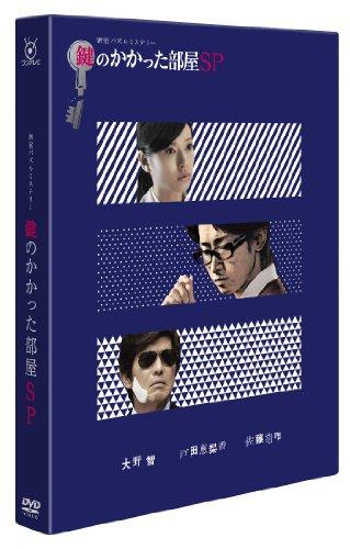鍵のかかった部屋 SP [DVD]の詳細を見る