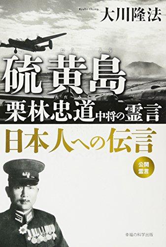 硫黄島 栗林忠道中将の霊言 日本人への伝言 (OR books)の詳細を見る