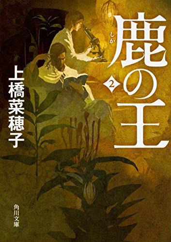 鹿の王 2 (角川文庫)の詳細を見る