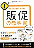 販促の教科書 (1THEME×1MINUTE)