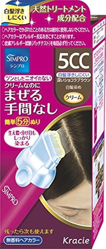好色な差別化する反対シンプロ ワンタッチ無香料ヘアカラー 5CC [医薬部外品] 40g+40g