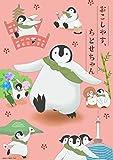 おこしやす、ちとせちゃん Vol.3 豪華版(ティッシュケース付き)[DVD]