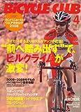 BiCYCLE CLUB (バイシクル クラブ) 2008年 04月号 [雑誌]