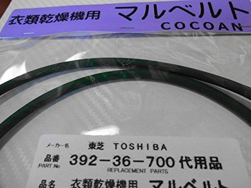 東芝 TOSHIBA 衣類乾燥機 392-36-700 丸ベルト 代用品