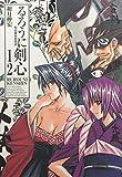 るろうに剣心―明治剣客浪漫譚 (12) (ジャンプ・コミックス)