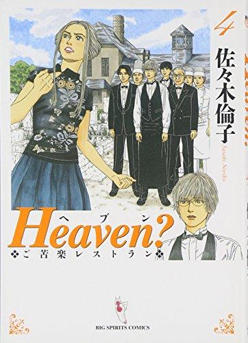 Heaven? 4 (4)の詳細を見る