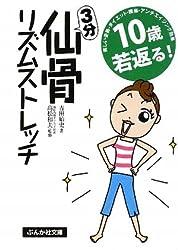 10歳若返る!3分仙骨リズムストレッチ (ぶんか社文庫)