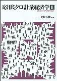 応用ミクロ計量経済学II