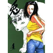 兎 -野性の闘牌- (4) (近代麻雀コミックス)