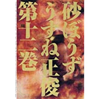 砂ぼうず 12巻 (ビームコミックス)