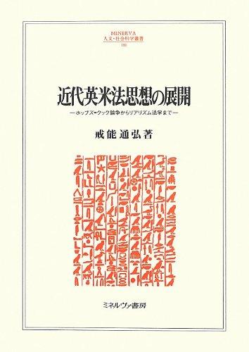 近代英米法思想の展開―ホッブズ=クック論争からリアリズム法学まで (MINERVA人文・社会科学叢書)