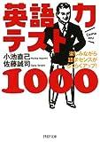 英語力テスト1000 (PHP文庫)