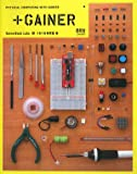 +GAINER―PHYSICAL COMPUTING WITH GAINER