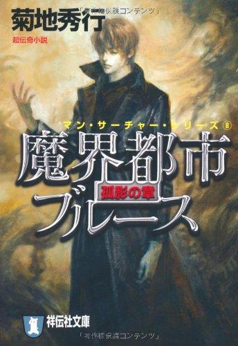 魔界都市ブルース 孤影の章 (祥伝社文庫)の詳細を見る