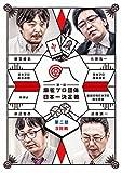 麻雀プロ団体日本一決定戦 第二節 3回戦[DVD]
