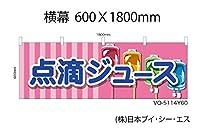 点滴ジュース 横幕 600×1800mm(日本ブイシーエス) VO-5114Y60