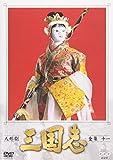 人形劇 三国志 全集 十一巻 [DVD] アミューズソフト アミューズ・ビデオ ASBY-2061