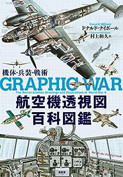 航空機透視図百科図鑑