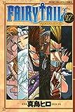 FAIRY TAIL(17) (週刊少年マガジンコミックス)