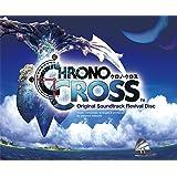 【メーカー特典あり】 Chrono Cross Original Soundtrack Revival Disc 【映像付サントラ Blu-ray Disc Music】 (通常盤) (ステッカー付)