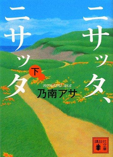 ニサッタ、ニサッタ(下) (講談社文庫) [文庫] / 乃南 アサ (著); 講談社 (刊)