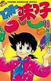 ミスター味っ子(10) (週刊少年マガジンコミックス)