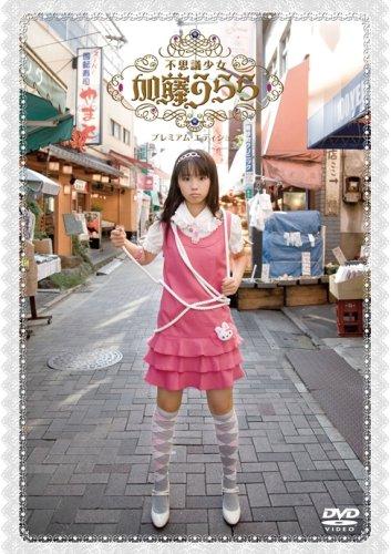 不思議少女 加藤うらら プレミアム・エディション (初回限定生産) [DVD]