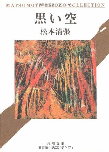 黒い空 (角川文庫)の詳細を見る