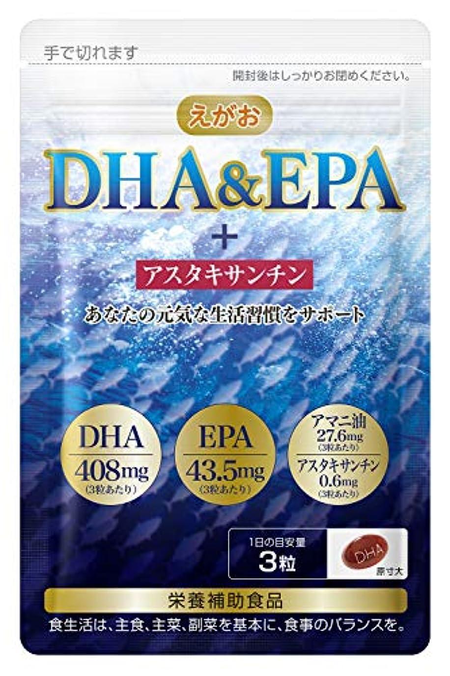 取り出す不良考慮えがおの DHA&EPA+アスタキサンチン 【1袋】(1袋/93粒入り 約1ヵ月分) 栄養補助食品