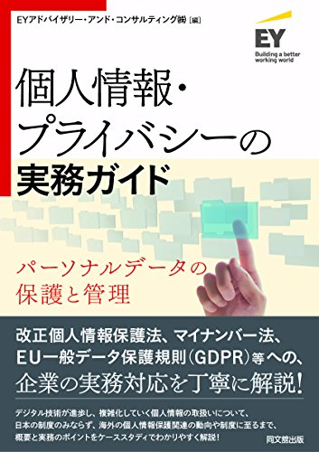 [画像:個人情報・プライバシーの実務ガイド ーパーソナルデータの保護と管理―]