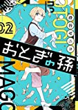 おとぎの孫 コミック 1-2巻セット