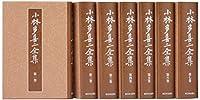 新装版 小林多喜二全集 全7巻