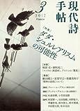 現代詩手帖 2017年 03 月号 [雑誌]