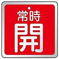 【857-18】バルブ開閉表示板 常時開 赤