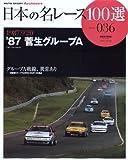 日本の名レース100選 VOL.036 (サンエイムック―AUTO SPORT Archives) 画像