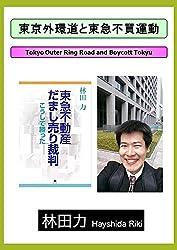 東京外環道と東急不買運動