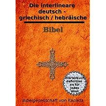 Die interlineare deutsch - griechisch / hebräische Bibel: Mit Wörterbuchdefinitionen für jedes Wort (German Edition)