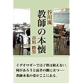 谷川流 教師の本懐
